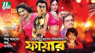 Most Popular Bangla Movie: Fire   Manna Poly Miju & Jambu   Action Bangla Film