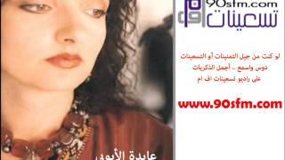 تحميل اغاني عايدة الأيوبي - يا ورد على فل وياسمين (نسخة أصلية) MP3