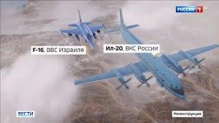 Полная хронология и последние новости Трагедии с Ил-20