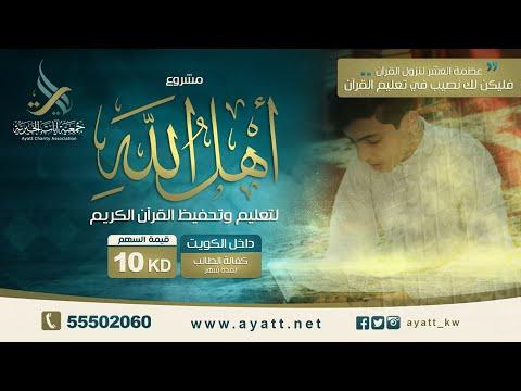 أهل الله - جمعية آيات الخيرية