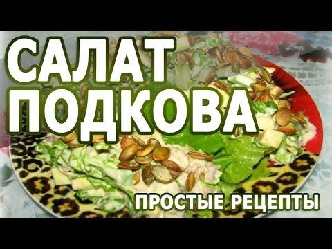 Рецепты салатов. Салат Подкова простой рецепт приготовления