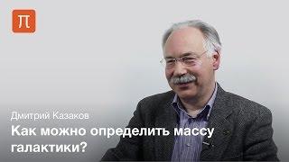 Темная материя — Дмитрий Казаков