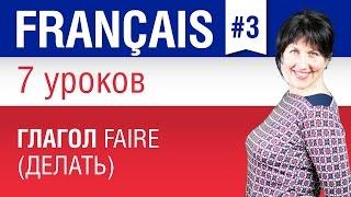 Смотреть онлайн Спряжение французского глагола faire