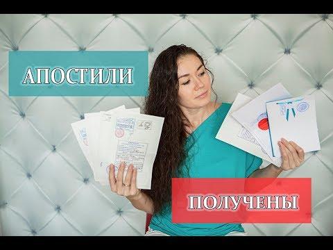 Как мы получили апостили в РФ и Казахстане + комментарий представителя фирмы