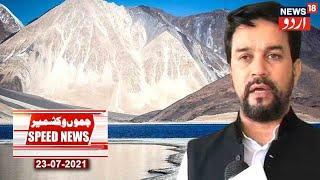 SPEED NEWS - Top 100 Headlines - Aaj Ki Taaza Khabar - July 23, 2021 - News18 Urdu