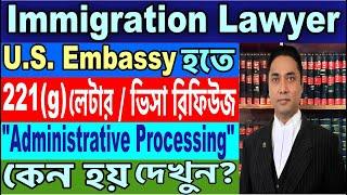 "U.S. Embassy ঢাকায় U.S. ভিসায় 221(g) লেটার / Visa Refusal বা ""Administrative Processing"" কেন হয়?"