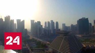 Доха не будет высылать иностранцев, чьи страны разорвали отношения с Катаром