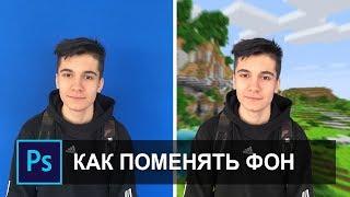 Как поменять фон на фото в фотошопе