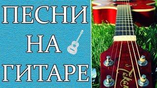 Это Самые Крутые Песни на Гитаре! (Часть 2)