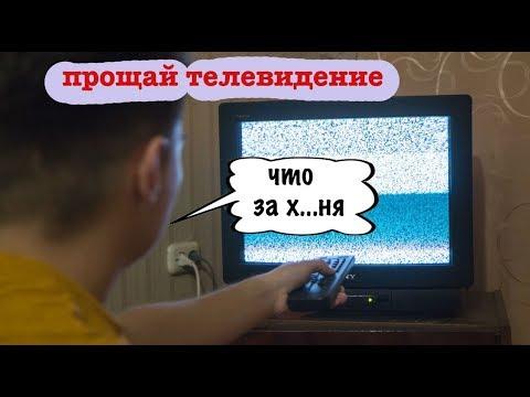 Отключение аналогового телевидения России в 2019 году. Как жить дальше?
