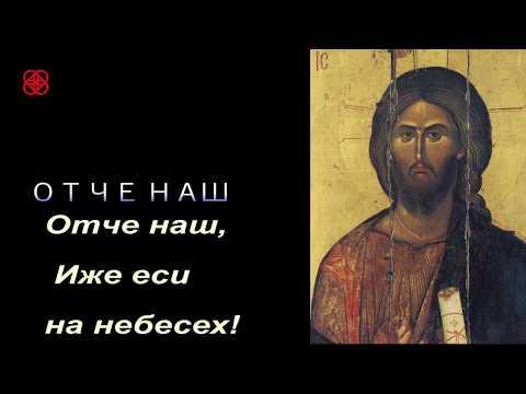 Молитва Отче Наш. Православие.
