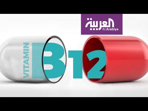العرب اليوم - هذا ما يفعله نقص فيتامين B12 في الجسم