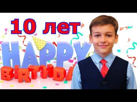 Мне 10 лет! Слайд-шоу мои дни рождения