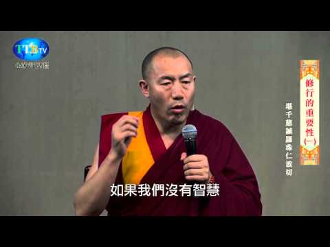 慈誠羅珠仁波切_修行的重要性(1)