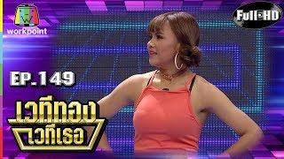 เวทีทอง เวทีเธอ | EP.149 | ตั๊กแตน ชลดา , ใบคา ปาหนัน , ภพ พิพัฒน์ | 27 ม.ค. 62 Full HD