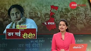 West Bengal: Mamata Banerjee fears from BJP?