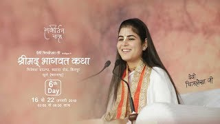 LIVE - Shrimad Bhagwat Katha Day 6 || Maharashtra Pitreshwa Ground || Shahda Road #DeviChitralekhaji