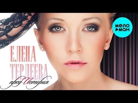 ЕЛЕНА ТЕРЛЕЕВА - ПредИстория (Альбом 2013 г.)