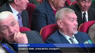 """ШЫМКЕНТ ӘКІМІ: """"АТАМ ДЕСЕҢ, АТЫҢДАР!"""""""