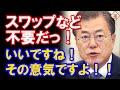【韓国】滅びる後進国日本との通貨交換など不要!!
