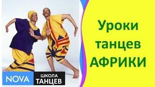Африканские танцы | Уроки танцев Африки | Школа танцев NOVA