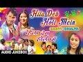 HILA DEB HOLI MEIN | BHOJPURI HOLI AUDIO SONGS JUKEBOX | SINGERS - CHHOTU CHHALIYA & SALONI