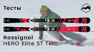 Rossignol HERO Elite ST Ti 2018-2019. Тесты, отзывы