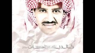 Khaled Abdul Rahman...Khayalah | خالد عبد الرحمن...خياله