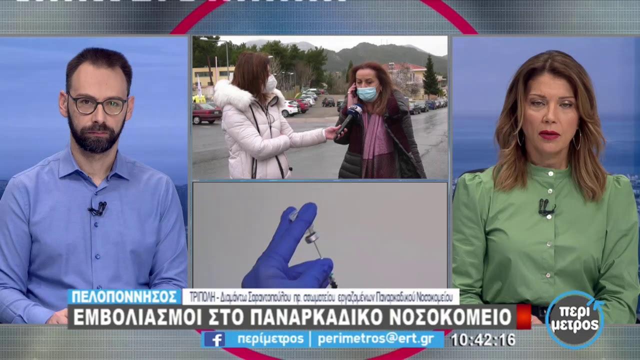 Εμβολιασμοί στο Παναρκαδικό Νοσοκομείο   8/2/2021   ΕΡΤ