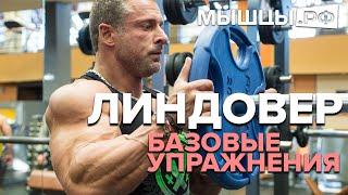 Базовые упражнения: как правильно? Линдовер Станислав