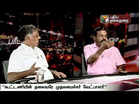 Thirumavalavan-And-G-Ramakrishnan-Explain-About-DMDK-PWA-Alliance