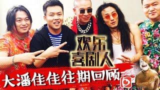欢乐喜剧人II:喜剧人大潘佳佳往期节目回顾(一)【东方卫视官方超清】