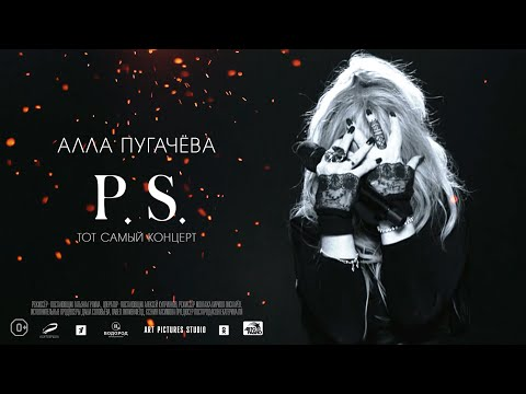 АЛЛА ПУГАЧЕВА - P. S. (Тот самый концерт) Полная версия