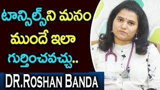 టాన్సిల్స్ ని మనం ముందే ఎలా గుర్తించాలి | Tonsils Treatment  Precautions in Telugu l Dr Roshan Banda
