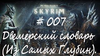 Прохождение Скайрим #007 - Двемерский словарь (Из Глубин)/TESV: Skyrim Special Edition/Легенда
