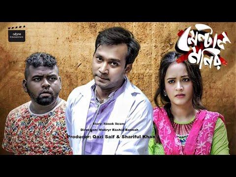 Mental Monir | Ahona | Shawon | Anik | Bannah | Bangla New Comedy Natok 2020