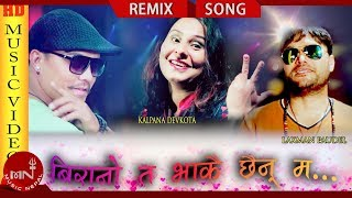 New Nepali Remix Song   Birano Ta Bhakai Chhaina Ma - Laxman Paudel & Kalpana Paudel   Ft.Rista/Raj