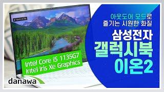 삼성전자 갤럭시북 이온2 NT950XDZ-A58AW (SSD 256GB)_동영상_이미지