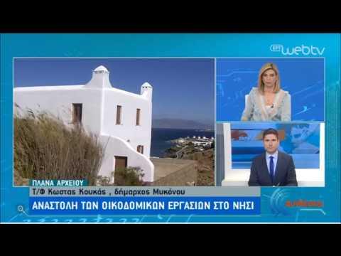 Δήμαρχος Μυκόνου : Αναστολή των οικοδομικών εργασιών στο νησί | 03/04/2020 | ΕΡΤ