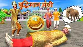 King and Clever Man Hindi Kahaniya   Moral Stories for Kids   Cartoon For Children   Fairy Tales