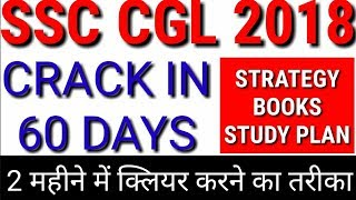 STRATEGY TO CRACK SSC CGL 2018 IN 2 MONTHS |60 DAYS STRATEGY & BOOKS FOR SSC CGL 2018 |FREE COURSE|