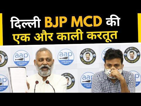 AAP Leaders Somnath Bharti और Durgesh Pathak ने बताया कैसे BJP MCD दिल्ली वालों के पीछे पड़ी है