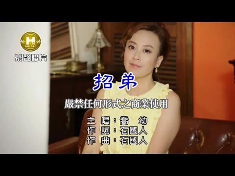 喬幼-招弟【KTV導唱字幕】1080p HD