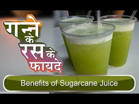 गन्ने के रस के फायदे | Benefits of Sugarcane Juice for Jaundice & Heart in Hindi