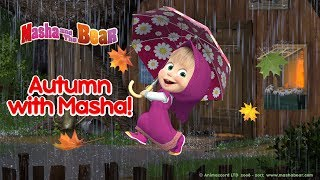 Masha And The Bear - Autumn with Masha 🍁 Best autumn cartoons compilation!🍂