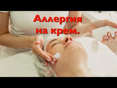 Аллергия на крем.