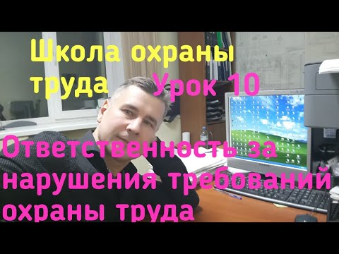 Школа охраны труда. Урок 10. Ответственность за нарушения требований охраны труда