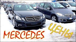 Мерседесы из Литвы. Цена на mercedes в феврале.