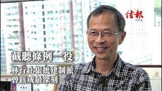 《信報45》截聽條例一役 林行止狠批建制派 曾鈺成稱「百辭莫辯」