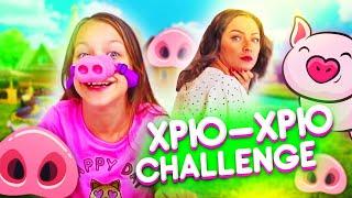 Вика СКРЫЛА От Родителей Челлендж ХРЮ ХРЮ Challenge Pig Out Game Игра для Детей // Вики Шоу